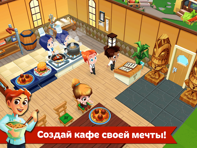 Игра ресторан играть бесплатно онлайн